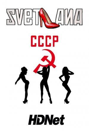 affiche Svetlana
