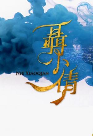 affiche Nie Xiaoqian