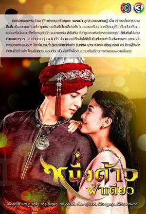 affiche Neung Dao Fah Diew