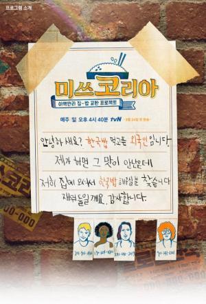 affiche I Miss Korea
