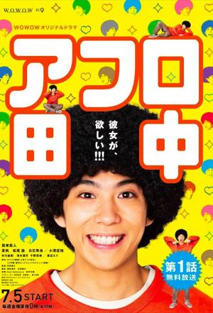 affiche Afro Tanaka