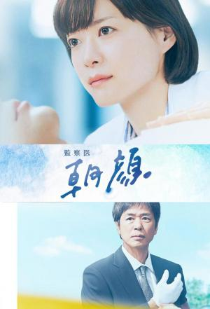 affiche Asagao: Forensic Doctor