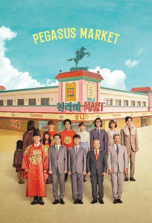 affiche Pegasus Market