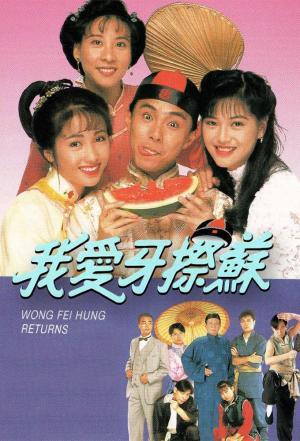 affiche Wong Fei Hung Returns