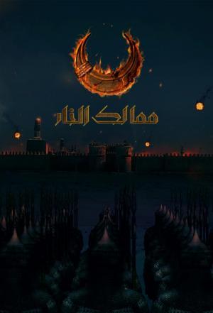affiche Kingdoms Of Fire
