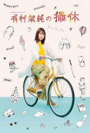 affiche Kasumi Arimura's Filming Break