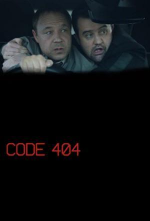 affiche Code 404