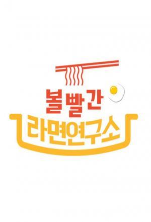 affiche Red-Cheeked Ramyun Lab