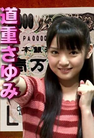 affiche Ikinari! Ougon Densetsu