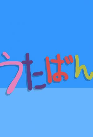 affiche Utaban