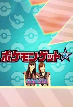 affiche Pokemon Get ☆ TV