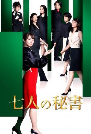 affiche 7 Secretaries