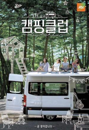 affiche Club de camping