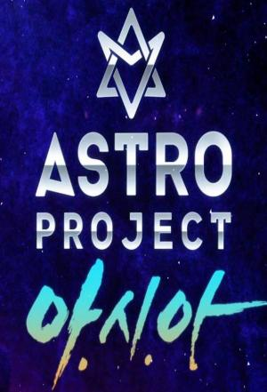 affiche ASTRO Project