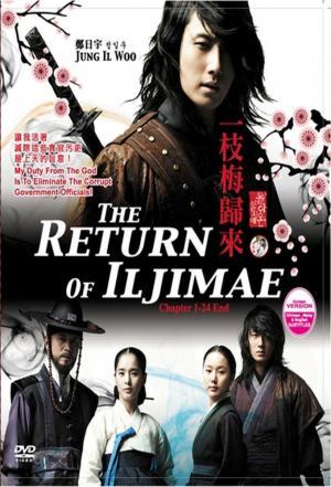 affiche The Return of Iljimae