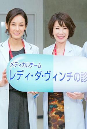 affiche Medical Team: Lady Davinci's Diagnosis