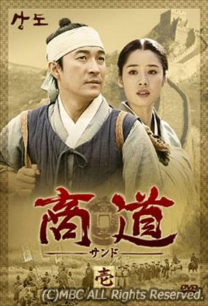 affiche Sangdo, Merchants of Joseon