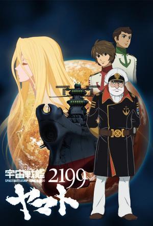 affiche Space Battleship Yamato 2199
