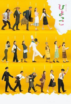 affiche Hiyokko