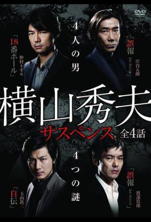 affiche Yokoyama Hideo Suspense