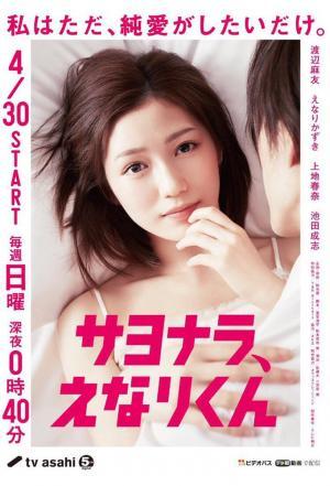 affiche Sayonara, Enari-kun