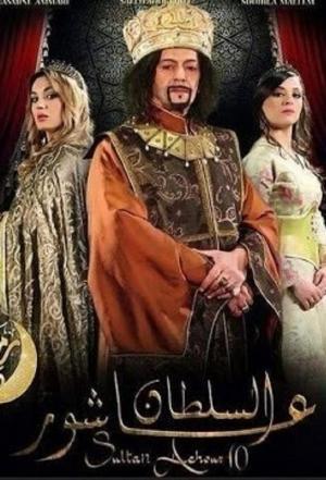 affiche Sultan Achour 10 - السلطان عاشور 10
