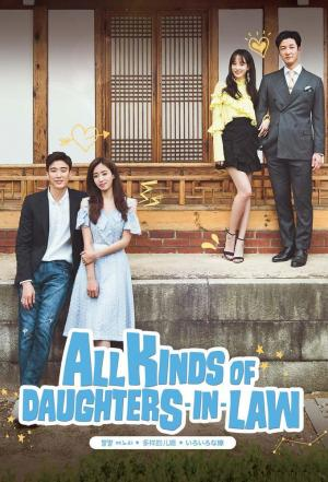 affiche All Kinds of Daughters-in-Law