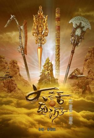 affiche A Chinese Odyssey: Love of Eternity