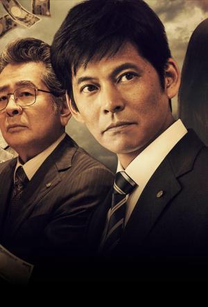 affiche Nozaki Shuhei - Auditor of Bank